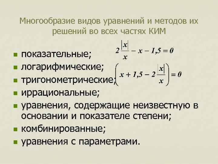 Многообразие видов уравнений и методов их решений во всех частях КИМ n n n