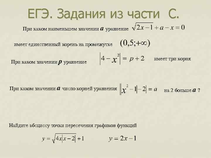 ЕГЭ. Задания из части С. При каком наименьшем значении а уравнение имеет единственный корень