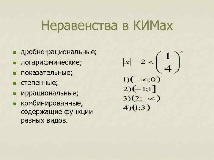 Неравенства в КИМах n n n дробно-рациональные; логарифмические; показательные; степенные; иррациональные; комбинированные, содержащие функции