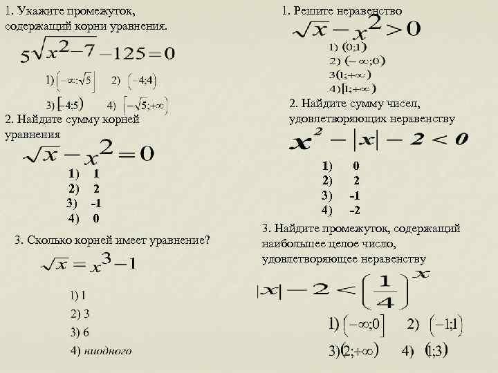 1. Укажите промежуток, содержащий корни уравнения. 2. Найдите сумму корней уравнения 1) 1 2)
