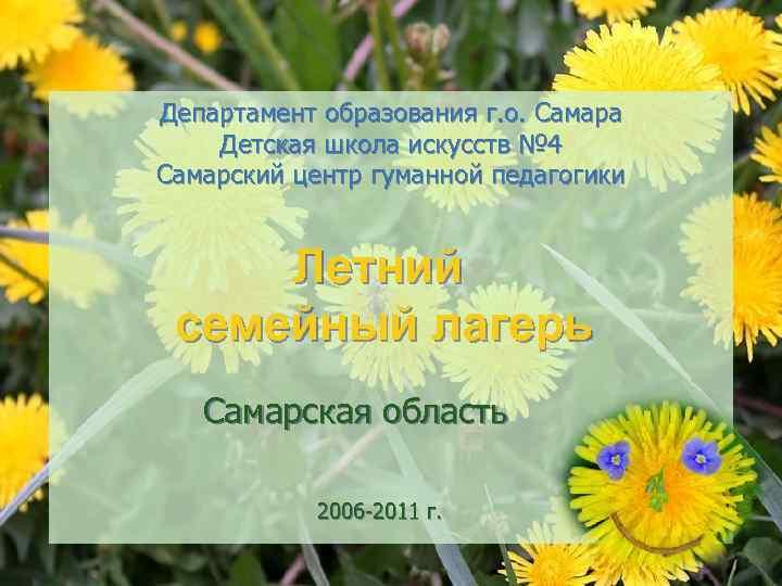 Департамент образования г. о. Самара Детская школа искусств № 4 Самарский центр гуманной педагогики