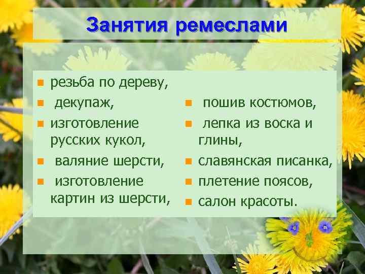 Занятия ремеслами n n n резьба по дереву, декупаж, изготовление русских кукол, валяние шерсти,