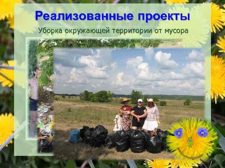 Реализованные проекты Уборка окружающей территории от мусора