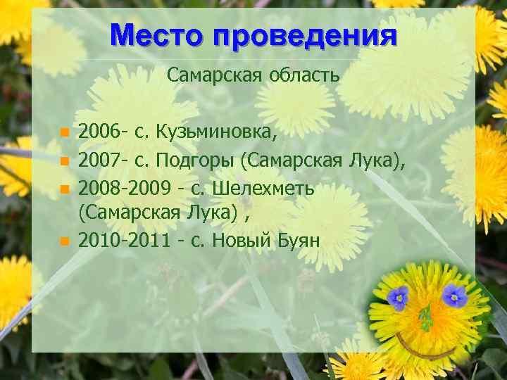 Место проведения Самарская область n n 2006 - с. Кузьминовка, 2007 - с. Подгоры