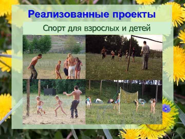 Реализованные проекты Спорт для взрослых и детей