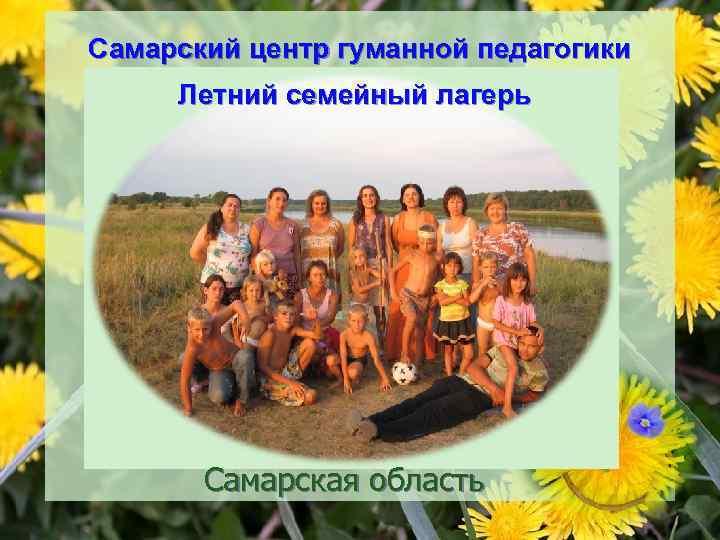 Самарский центр гуманной педагогики Летний семейный лагерь Самарская область