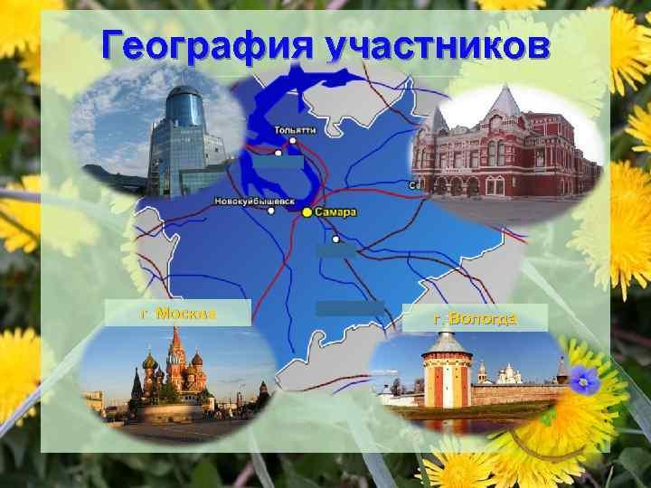 География участников г. Москва г. Вологда