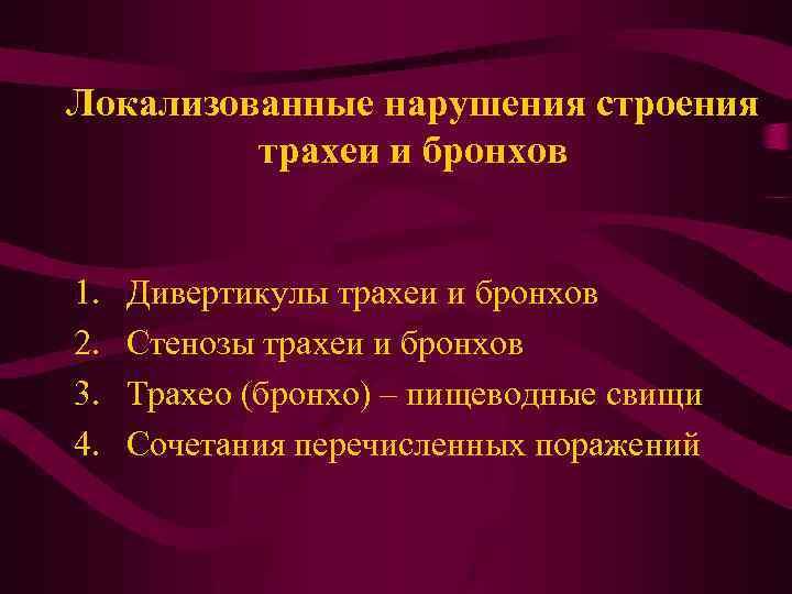 Локализованные нарушения строения трахеи и бронхов 1. 2. 3. 4. Дивертикулы трахеи и бронхов