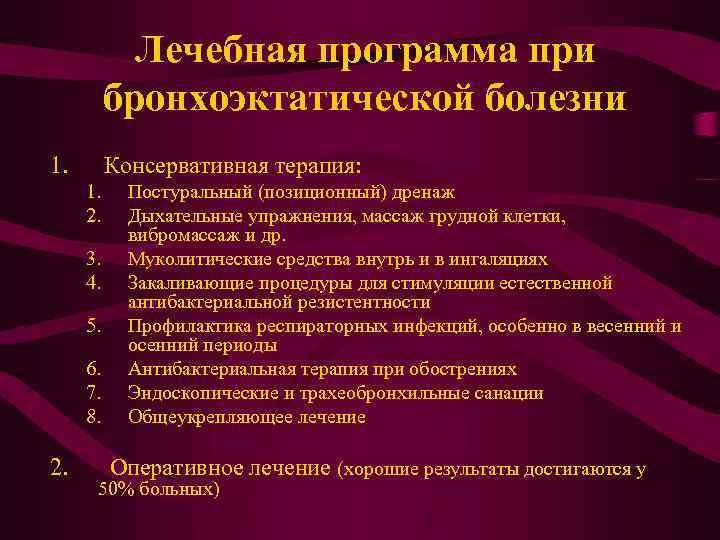 Лечебная программа при бронхоэктатической болезни 1. Консервативная терапия: 1. 2. 3. 4. 5. 6.