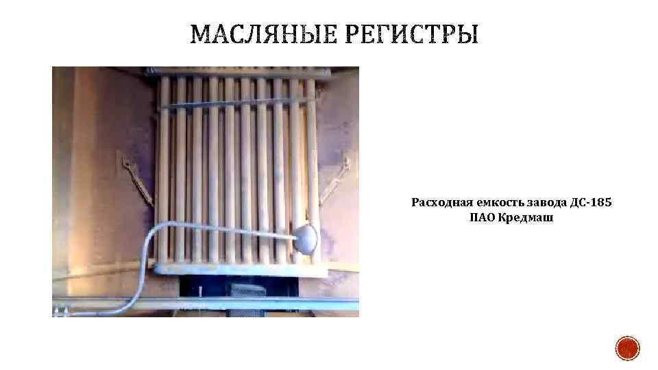 Расходная емкость завода ДС-185 ПАО Кредмаш