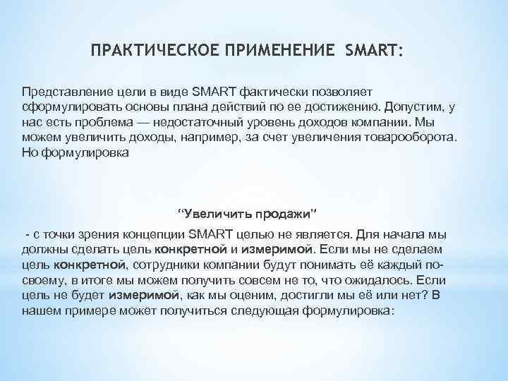 ПРАКТИЧЕСКОЕ ПРИМЕНЕНИЕ SMART: Представление цели в виде SMART фактически позволяет сформулировать основы плана действий