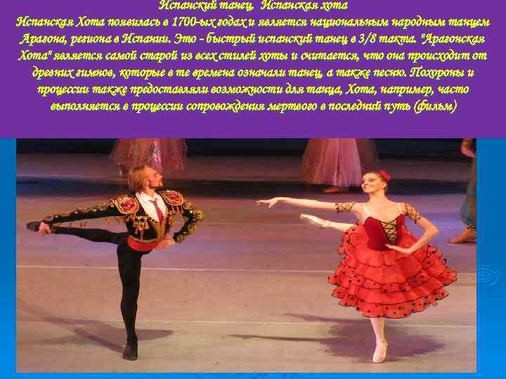 Испанский танец. Испанская хота Испанская Хота появилась в 1700 -ых годах и является национальным