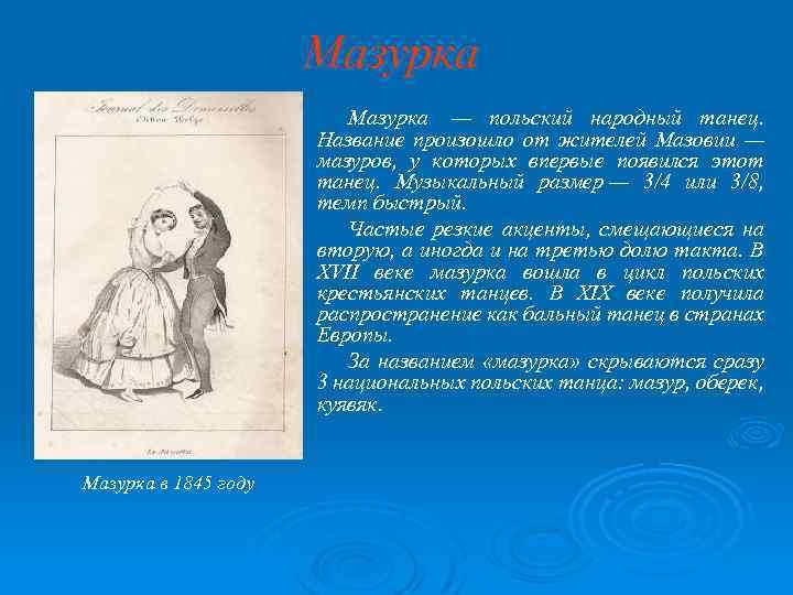 Мазурка — польский народный танец. Название произошло от жителей Мазовии — мазуров, у которых