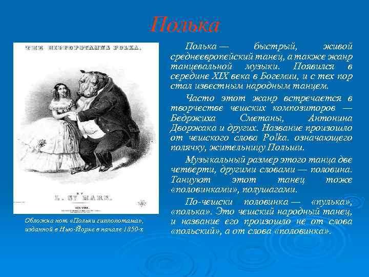 Полька Обложка нот «Польки гиппопотама» , изданной в Нью-Йорке в начале 1850 -х Полька