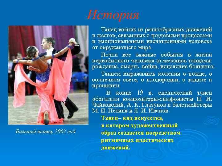 История Бальный танец. 2002 год Танец возник из разнообразных движений и жестов, связанных с
