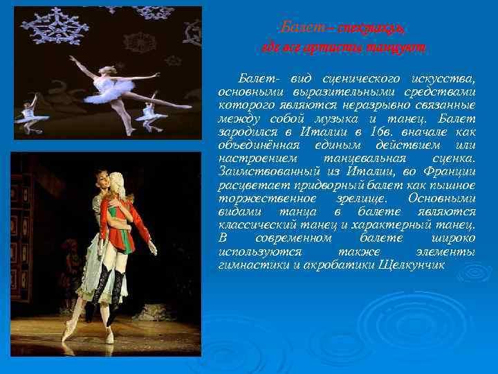 Балет– спектакль, где все артисты танцуют Балет- вид сценического искусства, основными выразительными средствами которого