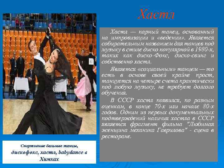 Хастл — парный танец, основанный на импровизации и «ведении» . Является собирательным названием для