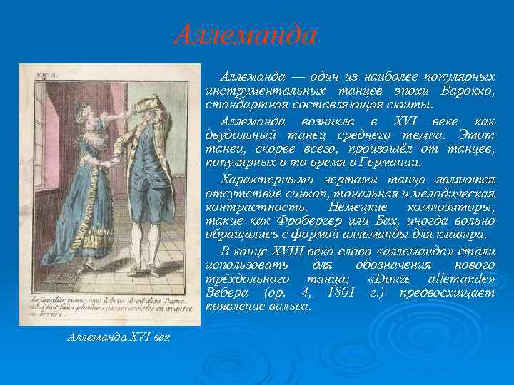 Аллеманда — один из наиболее популярных инструментальных танцев эпохи Барокко, стандартная составляющая сюиты. Аллеманда