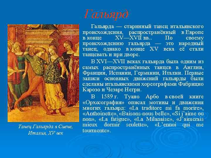 Гальярд Танец Гальярда в Сиене, Италия, XV век Гальярда — старинный танец итальянского происхождения,