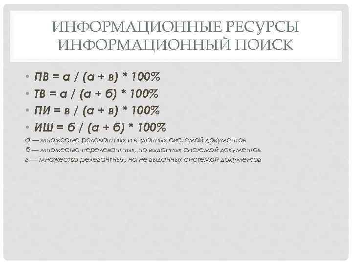 ИНФОРМАЦИОННЫЕ РЕСУРСЫ ИНФОРМАЦИОННЫЙ ПОИСК • • ПВ = a / (а + в) *