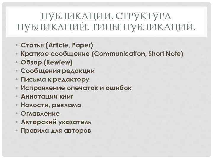 ПУБЛИКАЦИИ. СТРУКТУРА ПУБЛИКАЦИЙ. ТИПЫ ПУБЛИКАЦИЙ. • • • Статья (Article, Paper) Краткое сообщение (Communication,