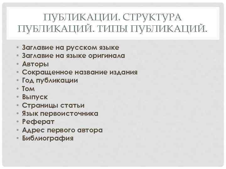 ПУБЛИКАЦИИ. СТРУКТУРА ПУБЛИКАЦИЙ. ТИПЫ ПУБЛИКАЦИЙ. • • • Заглавие на русском языке Заглавие на