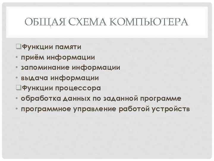 ОБЩАЯ СХЕМА КОМПЬЮТЕРА q. Функции памяти • приём информации • запоминание информации • выдача