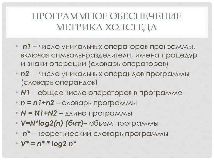 ПРОГРАММНОЕ ОБЕСПЕЧЕНИЕ МЕТРИКА ХОЛСТЕДА • n 1 – число уникальных операторов программы, включая символы