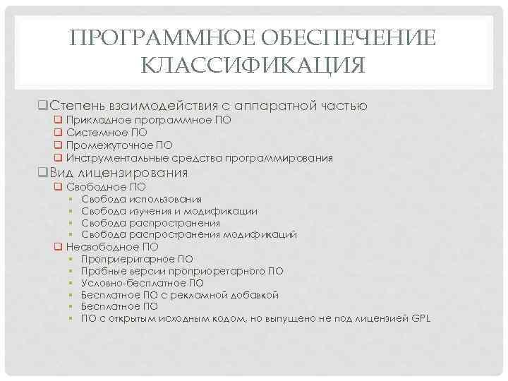 ПРОГРАММНОЕ ОБЕСПЕЧЕНИЕ КЛАССИФИКАЦИЯ q Степень взаимодействия с аппаратной частью q Прикладное программное ПО q