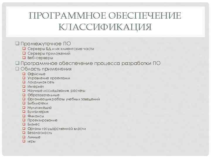 ПРОГРАММНОЕ ОБЕСПЕЧЕНИЕ КЛАССИФИКАЦИЯ q Промежуточное ПО q Серверы БД и их клиентские части q