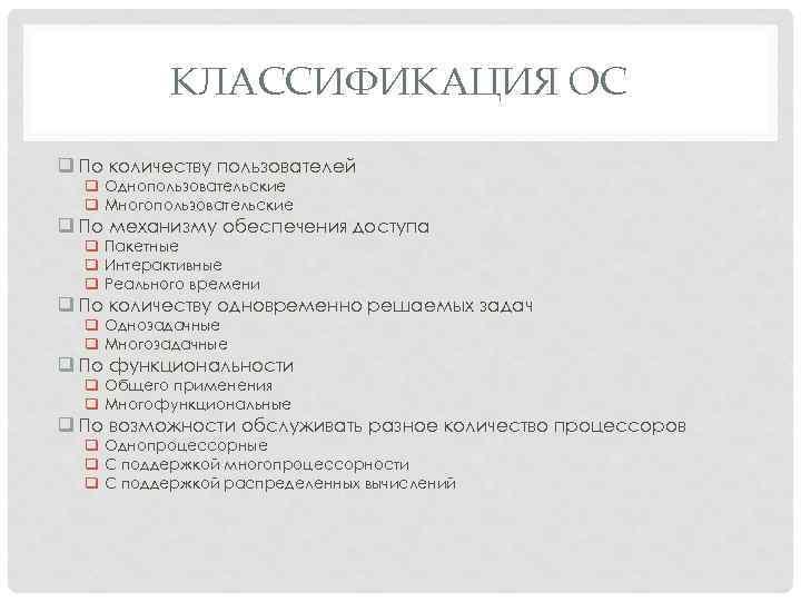 КЛАССИФИКАЦИЯ ОС q По количеству пользователей q Однопользовательские q Многопользовательские q По механизму обеспечения