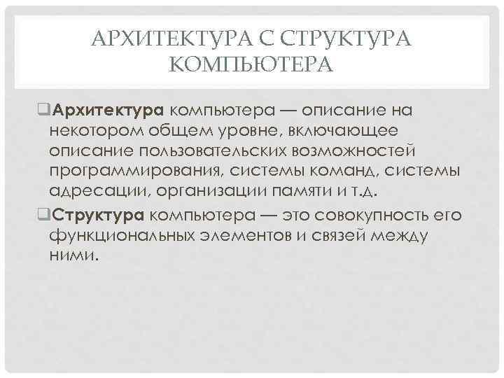 АРХИТЕКТУРА С СТРУКТУРА КОМПЬЮТЕРА q. Архитектура компьютера — описание на некотором общем уровне, включающее
