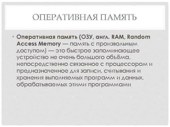 ОПЕРАТИВНАЯ ПАМЯТЬ • Оперативная память (ОЗУ, англ. RAM, Random Access Memory — память с