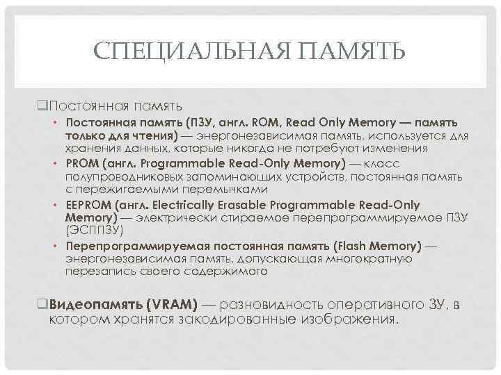 СПЕЦИАЛЬНАЯ ПАМЯТЬ q. Постоянная память • Постоянная память (ПЗУ, англ. ROM, Read Only Memory