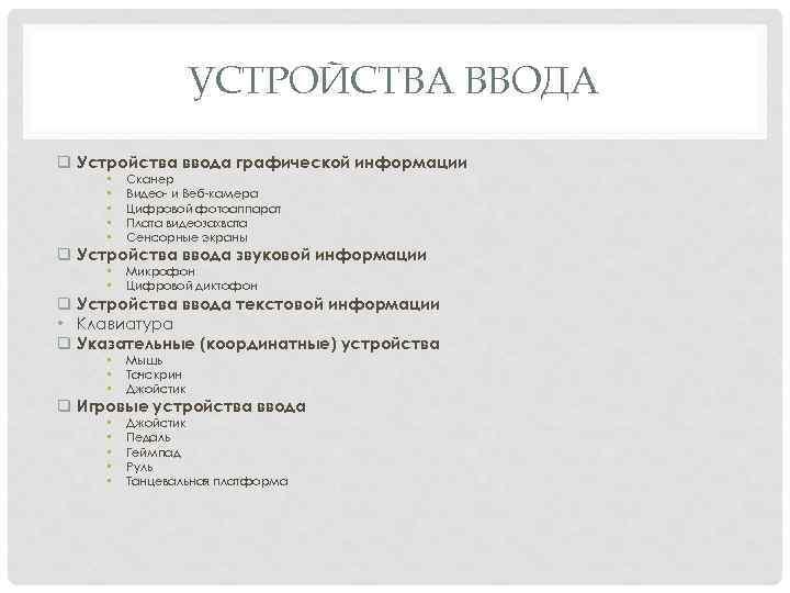 УСТРОЙСТВА ВВОДА q Устройства ввода графической информации • • • Сканер Видео и Веб