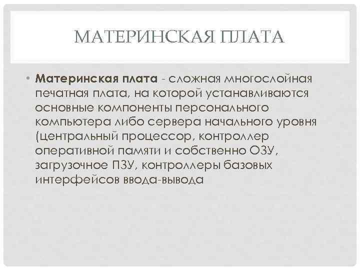 МАТЕРИНСКАЯ ПЛАТА • Материнская плата сложная многослойная печатная плата, на которой устанавливаются основные компоненты