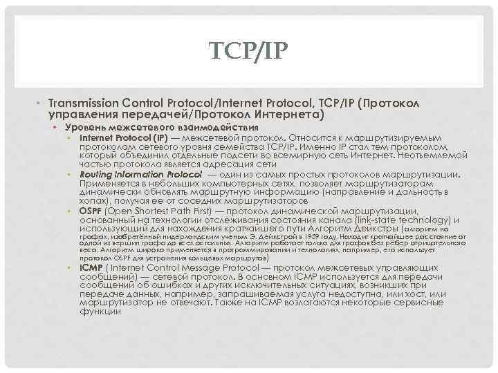 TCP/IP • Transmission Control Protocol/Internet Protocol, TCP/IP (Протокол управления передачей/Протокол Интернета) • Уровень межсетевого