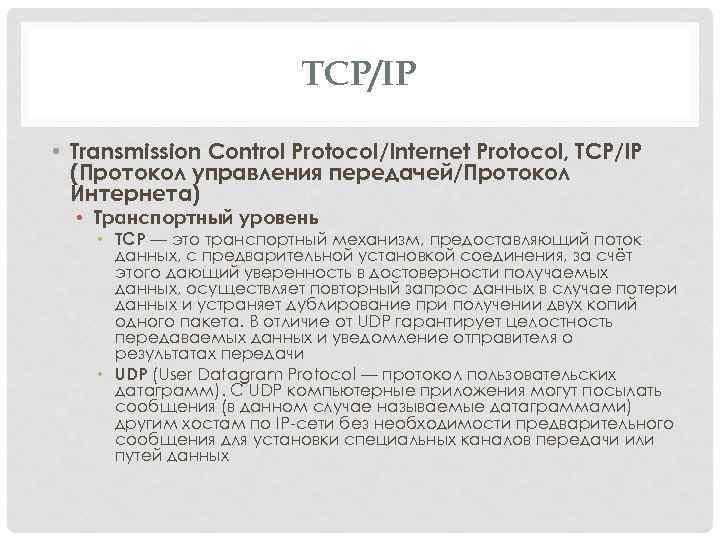 TCP/IP • Transmission Control Protocol/Internet Protocol, TCP/IP (Протокол управления передачей/Протокол Интернета) • Транспортный уровень