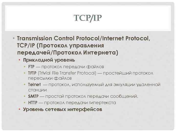 TCP/IP • Transmission Control Protocol/Internet Protocol, TCP/IP (Протокол управления передачей/Протокол Интернета) • Прикладной уровень