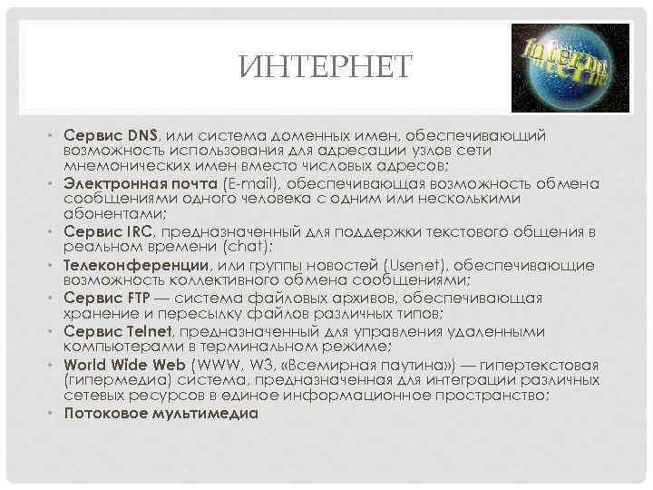ИНТЕРНЕТ • Сервис DNS, или система доменных имен, обеспечивающий возможность использования для адресации узлов