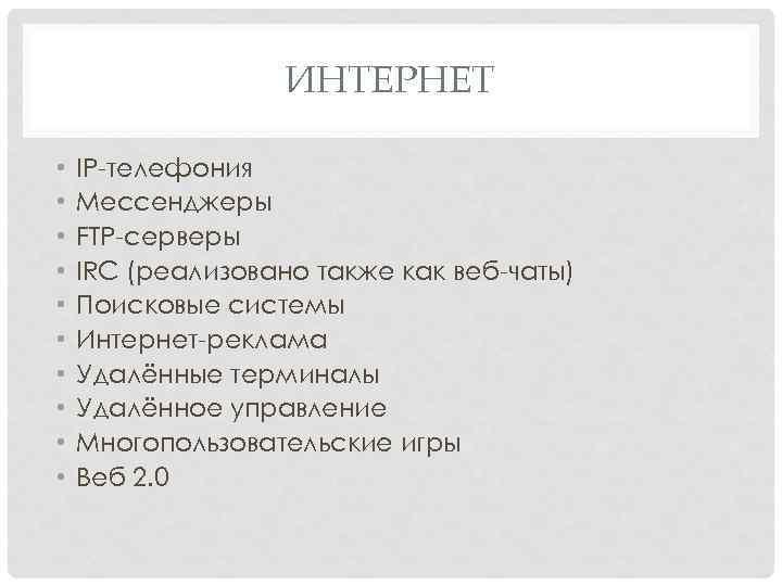 ИНТЕРНЕТ • • • IP телефония Мессенджеры FTP серверы IRC (реализовано также как веб