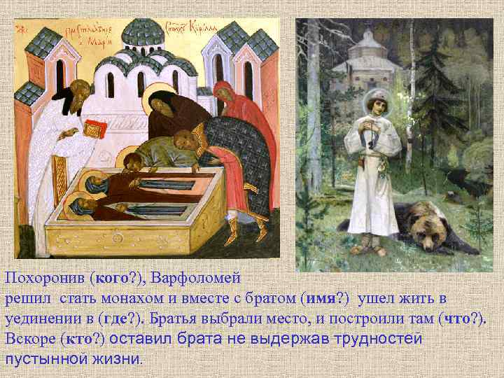 Похоронив (кого? ), Варфоломей решил стать монахом и вместе с братом (имя? ) ушел