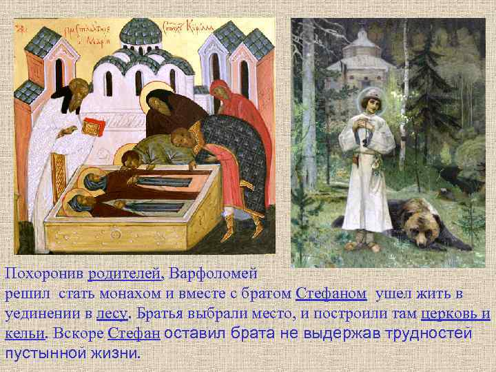 Похоронив родителей, Варфоломей решил стать монахом и вместе с братом Стефаном ушел жить в