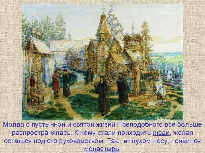Молва о пустынной и святой жизни Преподобного все больше распространялась. К нему стали приходить