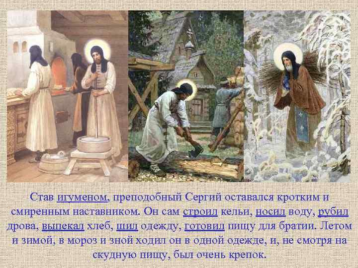 Став игуменом, преподобный Сергий оставался кротким и смиренным наставником. Он сам строил кельи, носил