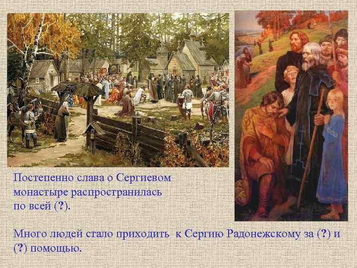 Постепенно слава о Сергиевом монастыре распространилась по всей (? ). Много людей стало приходить
