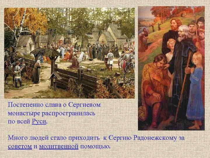 Постепенно слава о Сергиевом монастыре распространилась по всей Руси. Много людей стало приходить к