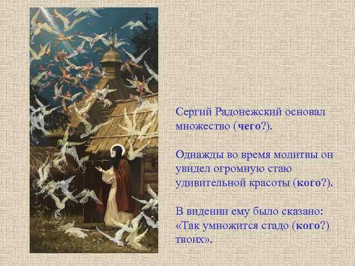 Сергий Радонежский основал множество (чего? ). Однажды во время молитвы он увидел огромную стаю