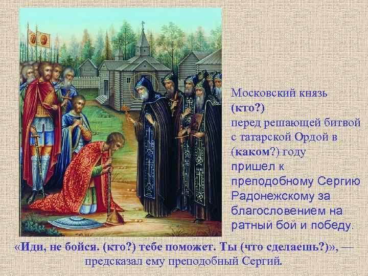 Московский князь (кто? ) перед решающей битвой с татарской Ордой в (каком? ) году
