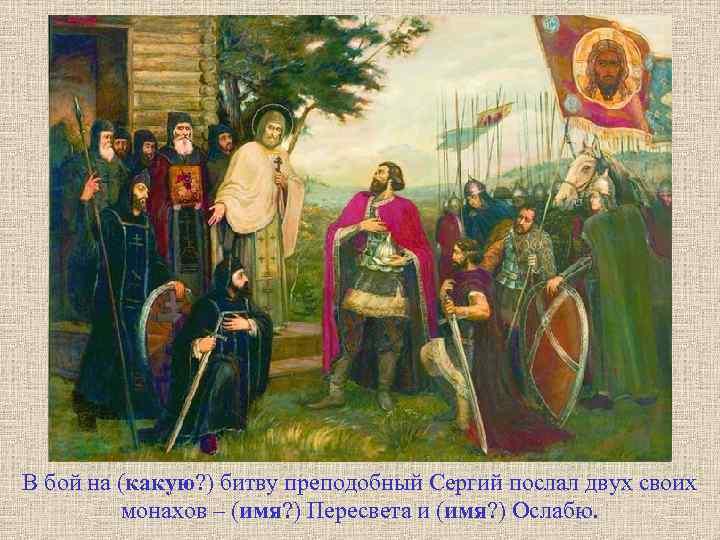 В бой на (какую? ) битву преподобный Сергий послал двух своих монахов – (имя?